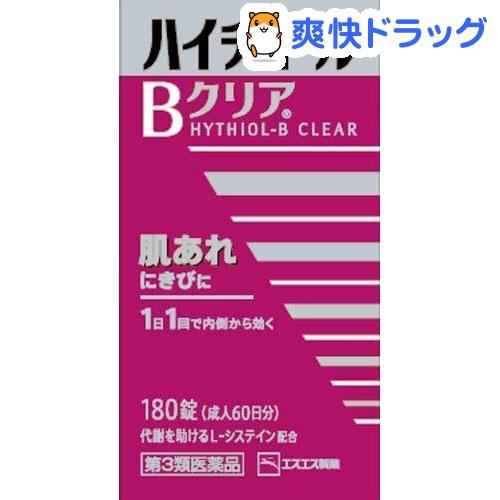 【第3類医薬品】ハイチオールBクリア(180錠)【ハイチオール】