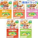 1歳からの幼児食 アソート5種パック(1セット)【1歳からの幼児食シリーズ】
