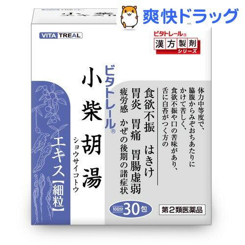 【第2類医薬品】ビタトレール 小柴胡湯エキス細粒(30包)【ビタトレール】【送料無料】