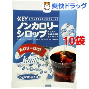 キーコーヒー ノンカロリーシロップ(5g*16個入*10袋セット)【キーコーヒー(KEY COFFEE)】