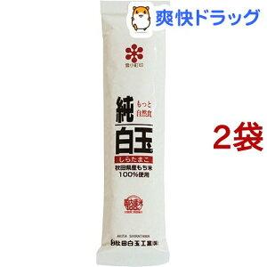 秋田白玉工業 純白玉粉(150g*2コセット)