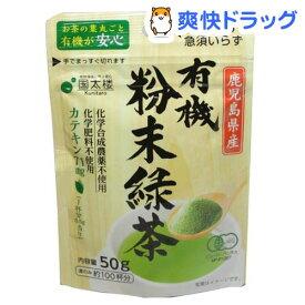 国太楼 有機粉末緑茶(50g)【国太楼】