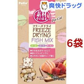 ペティオ 素材そのまま フリーズドライ For Cat フィッシュMIX(9g*6袋セット)【ペティオ(Petio)】