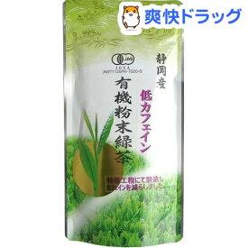 日本農産 静岡産 低カフェイン有機粉末緑茶(50g)【日本農産】