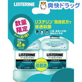 薬用リステリン クールミントゼロ(1000ml*2個入)【n8x】【z8n】【LISTERINE(リステリン)】