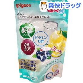 ピジョンサプリメント かんでおいしい葉酸タブレット(60粒入)【ピジョンサプリメント】