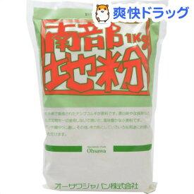 オーサワ 南部地粉(中力粉)(1kg)【オーサワ】