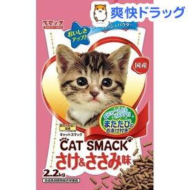 キャットスマック さけ&ささみ味(2.2kg)【キャットスマック】[キャットフード]