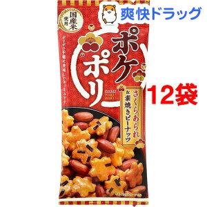 ポケポリ さくらあられ&素焼きピーナッツ(36g*12袋セット)