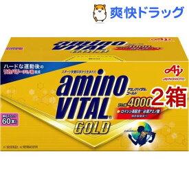 アミノバイタル ゴールド(60本入*2コセット)【アミノバイタル(AMINO VITAL)】