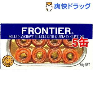 フロンティア アンチョビーフィレー ロール(50g*5コセット)【フロンティア】[缶詰]