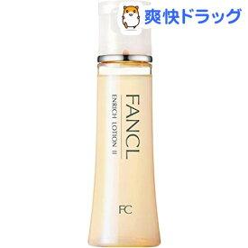 ファンケル エンリッチ 化粧液 II しっとり(30ml)【ファンケル】