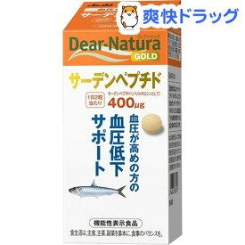 ディアナチュラゴールド サーデンペプチド 30日分(60粒)【Dear-Natura(ディアナチュラ)】
