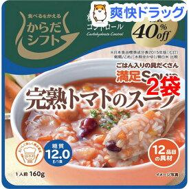 からだシフト 糖質コントロール 満足Soup 完熟トマトのスープ(160g*2袋セット)【からだシフト】