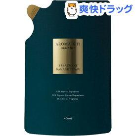 アロマキフィ オーガニック ダメージリペアトリートメント詰替(400ml)【アロマキフィ】