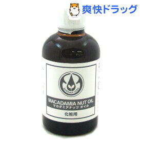 プラントオイル マカダミアナッツオイル(70ml)【生活の木 プラントオイル】