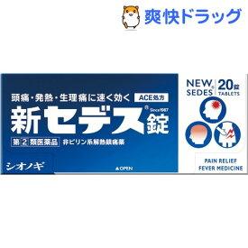 【第(2)類医薬品】新セデス錠(20粒)【セデス】