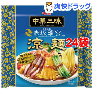 中華三昧 赤坂璃宮 涼麺(24袋セット)【中華三昧】