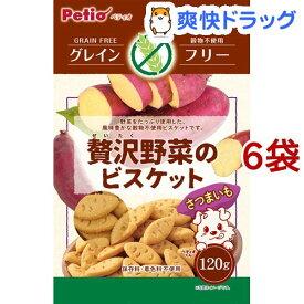 ペティオ 贅沢野菜のビスケット グレインフリー さつまいも(120g*6袋セット)【ペティオ(Petio)】