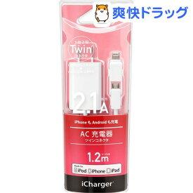 ライトニンイグ+micro USBツインコネクタ AC充電器 2.1A ホワイト PG-TAC21A02WH(1コ入)