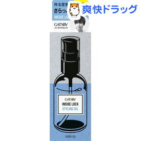 ギャツビー インサイドロック スタイリングオイル(55ml)【GATSBY(ギャツビー)】