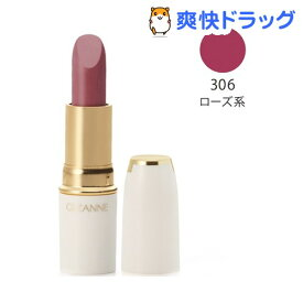 セザンヌ ラスティングリップカラー N306 ローズ系(3.9g)【セザンヌ(CEZANNE)】
