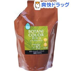 Mottoボタニカラー シャンプー ブラック 詰替(500ml)【ボタニカラー】