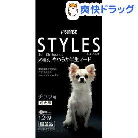 サンライズ スタイルズ チワワ用(1.2kg)【スタイルズ(STYLES)】[ドッグフード]