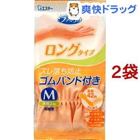 ファミリー 天然ゴム 手袋 中厚手 ロングタイプ 掃除・洗濯用 Mサイズ ピンク(1双*2コセット)【ファミリー(家庭用手袋)】
