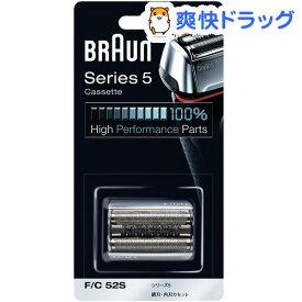 ブラウン シェーバー シリーズ5 網刃・内刃一体型カセット F/C 52S(1コ入)【ブラウン(Braun)】