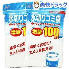 不織布水切りネット 排水口用 ゴミ袋 増量 ZB-4928(100枚入*2コセット)