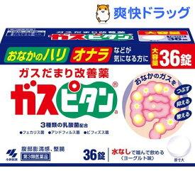【第3類医薬品】ガスピタンa(36錠)【ガスピタン】