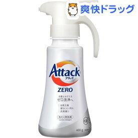 アタックZERO 洗濯洗剤 ワンハンド 本体(400g)【atkzr】【アタックZERO】