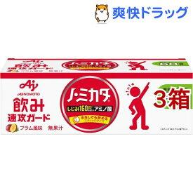 ノ・ミカタ(60本入*3コセット)【ノ・ミカタ】