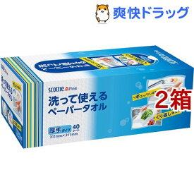 スコッティファイン 洗って使えるペーパータオル ボックス タイプ(1コ入*2コセット)【スコッティ(SCOTTIE)】[キッチンペーパー]