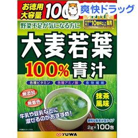 大麦若葉青汁(100包)【YUWA(ユーワ)】