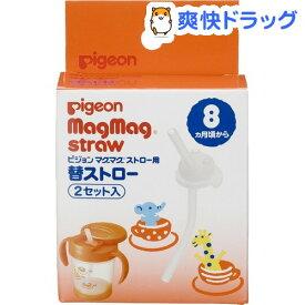 ピジョン マグマグ ストロー用替ストロー(2セット)【マグマグ】