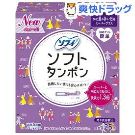 ソフィソフトタンポン スーパープラス(25コ入)【ソフィ】[生理用品]