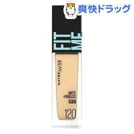 フィットミー リキッド ファンデーション R 【マット】120 標準的な肌色(イエロー系)(30ml)【メイベリン】