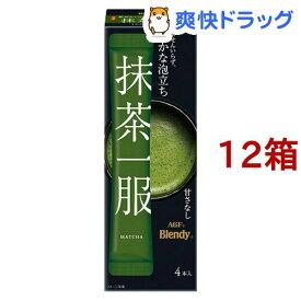 ブレンディ 抹茶一服 ミルクなし(4本入*12箱セット)【ブレンディ(Blendy)】