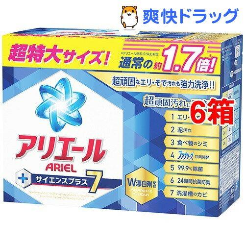 アリエール サイエンスプラス7(1.5kg*6コセット)【アリエール サイエンスプラス7】【送料無料】