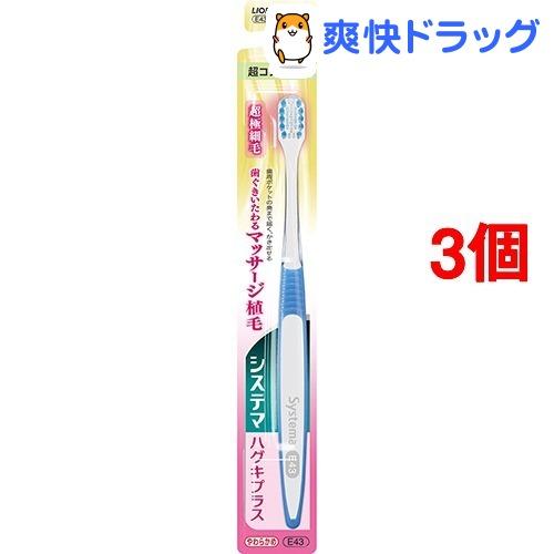 システマ ハグキプラスハブラシ 超コンパクト やからかめ E43(1本入)(1本入*3コセット)【システマ】