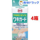 小林製薬 ワキガード(50g*4コセット)[ワキガード]【送料無料】