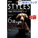 サンライズ スタイルズ ミニチュアダックスフンド用 6歳以上用(600g*3コセット)【スタイルズ(STYLES)】