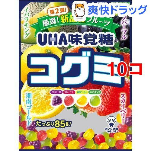 コグミ 新品種フルーツアソート 第2弾(85g*10コセット)【UHA味覚糖】
