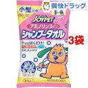 ジョイペット アミノリンスイン シャンプータオル 小型犬用(25枚入*3コセット)【ジョイペット(JOYPET)】
