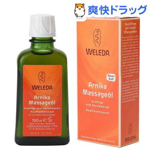 ヴェレダ アルニカ マッサージオイル(100mL)【ヴェレダ(WELEDA)】