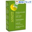 ソネット ナチュラルゴールソープバー SNN2010(100g)【ソネット(SONETT)】