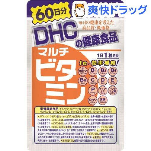DHC マルチビタミン 60日(60粒)【DHC】