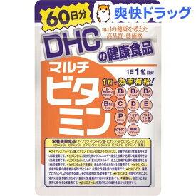 DHC マルチビタミン 60日(60粒)【DHC サプリメント】